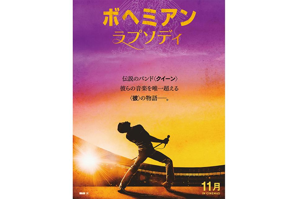 映画『ボヘミアン・ラプソディ』が2018年公開映画興収ランキングで1位に!