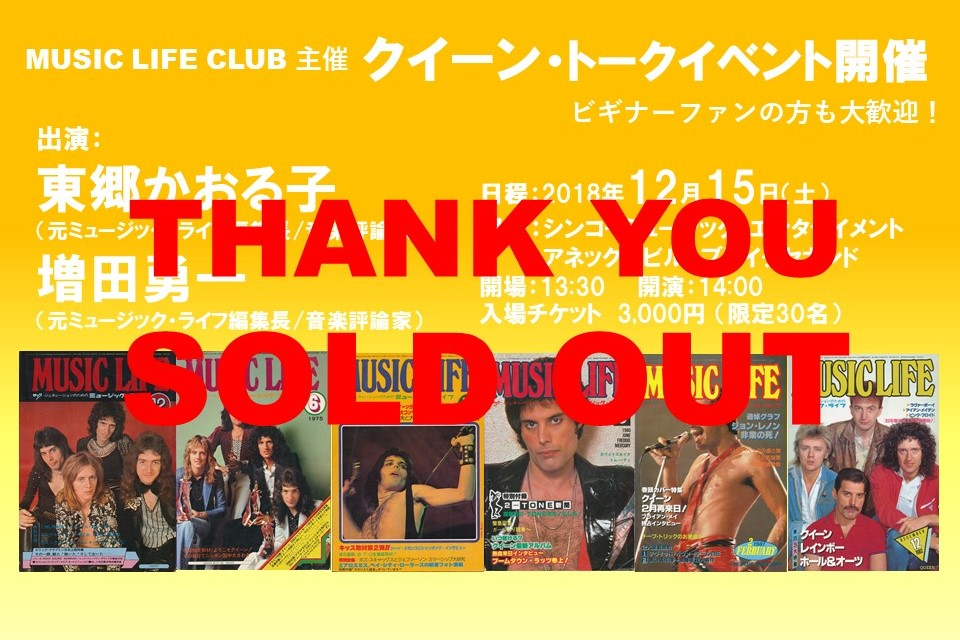 MUSIC LIFE CLUB Presents クイーン・トークイベント入場チケット