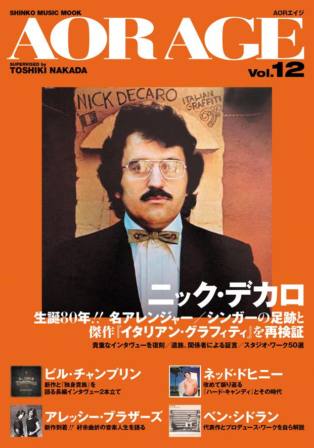 ムック第12弾は生誕80年を迎えたニック・デカロのキャリアを徹底特集!!