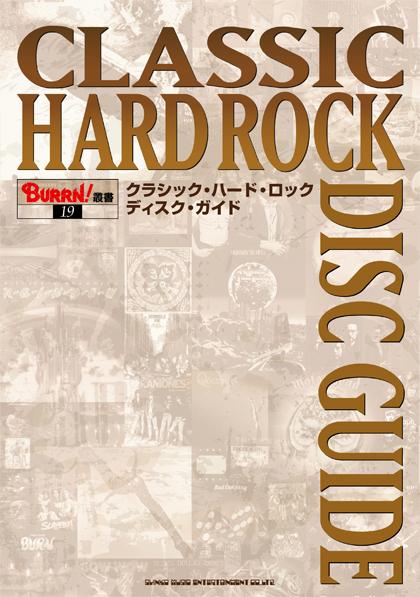 全世界の60~70年代ハード・ロック名盤を網羅 ディスク・ガイドの決定版、遂に登場!
