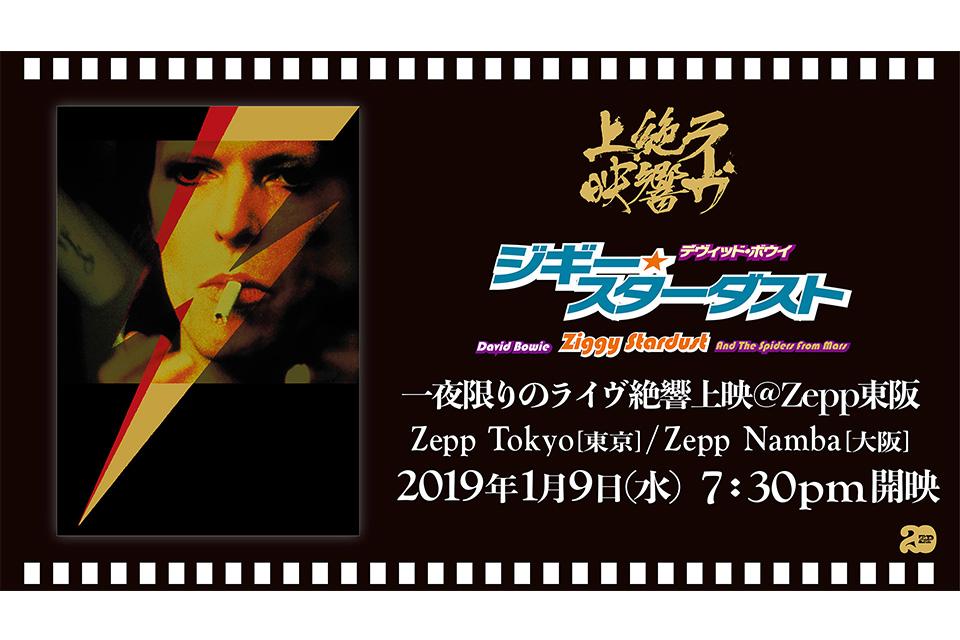 デヴィッド・ボウイのライヴ・フィルム『ジギー・スターダスト』一夜限りのライヴ絶響上映にご招待!