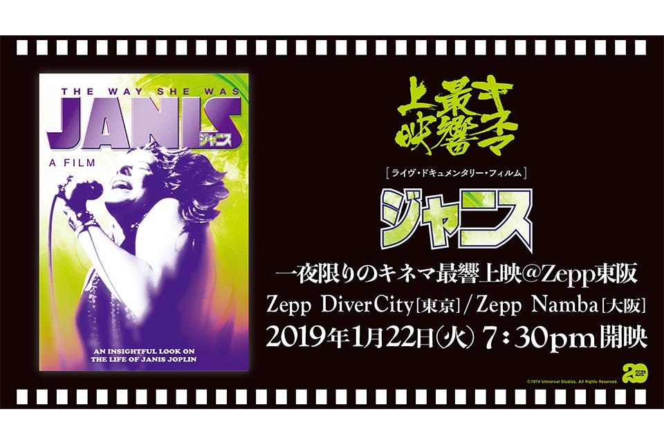 ライヴ映画『ジャニス』一夜限りのキネマ最響上映に計40名様をご招待!