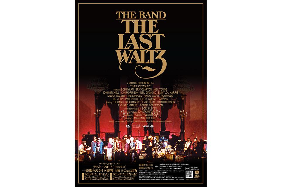 ザ・バンドのライヴ映画『ラスト・ワルツ』を2月12日(火)東京、22日(金)大阪にて、世界初!一夜限りのライヴハウス上映ツアー決定! 本日12月20日(木)より、先行受付開始!