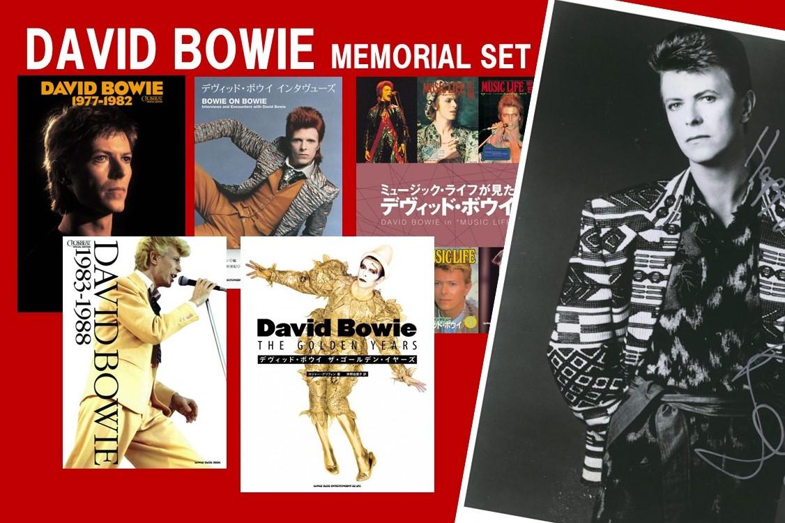 デヴィッド・ボウイを追悼すると共にその誕生を祝するメモリアル・セット販売開始。期間限定、購入特典ピクチャーカード付き!