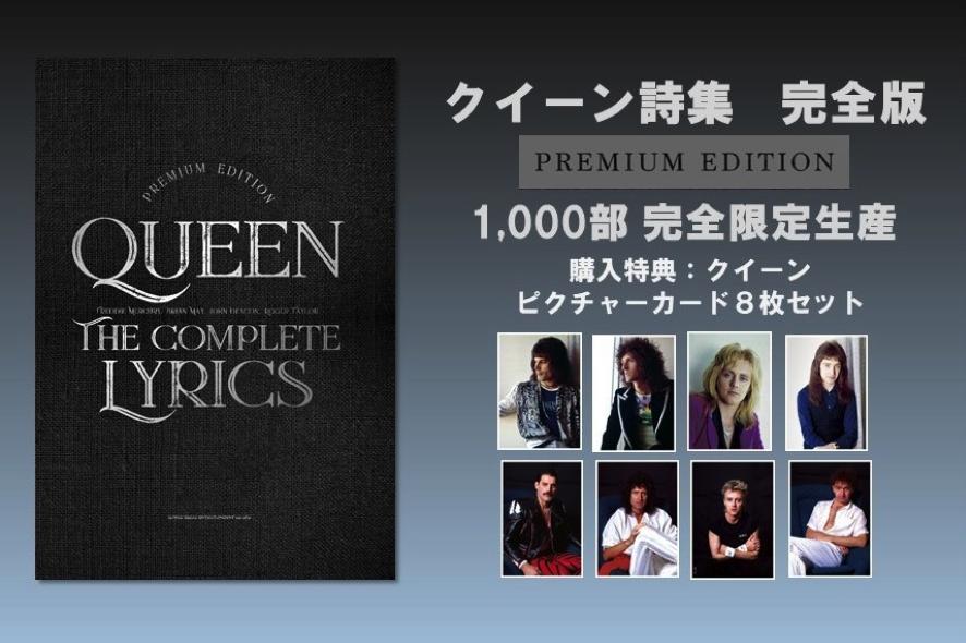 『クイーン詩集 完全版』の永久保存・愛蔵版とも言える〈PREMIUM EDITION〉が1,000部限定で発売決定!