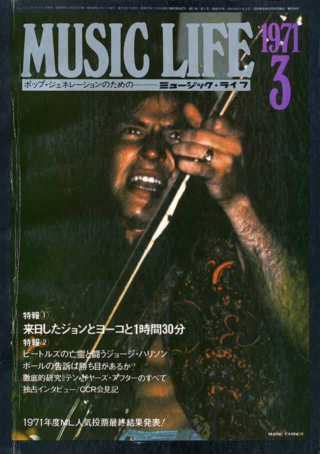 1971年03月号