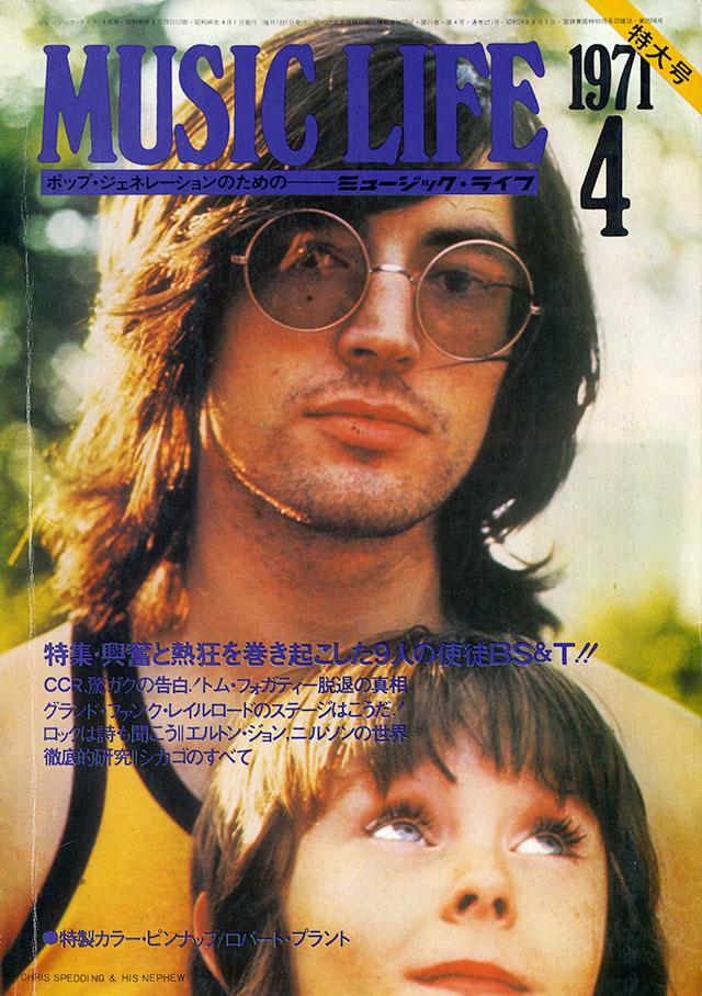 1971年04月号