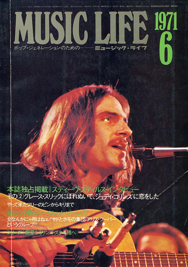 1971年06月号