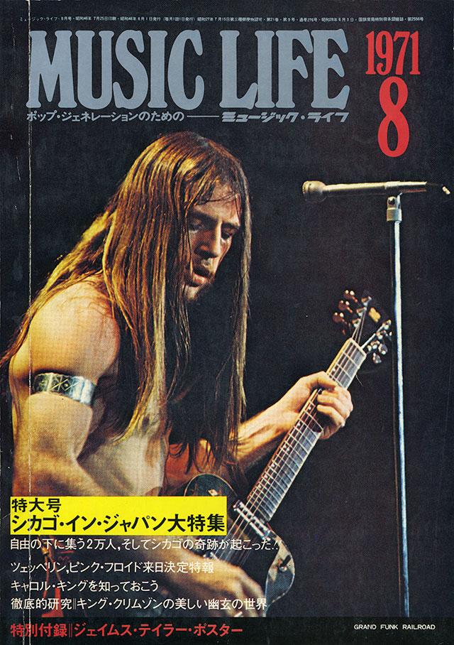 1971年08月号