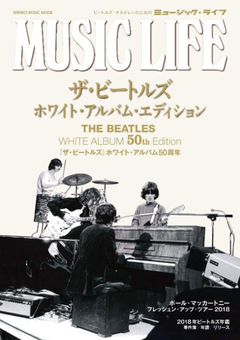 発売50周年『ホワイト・アルバム』(ニュー・エディション)徹底分析!