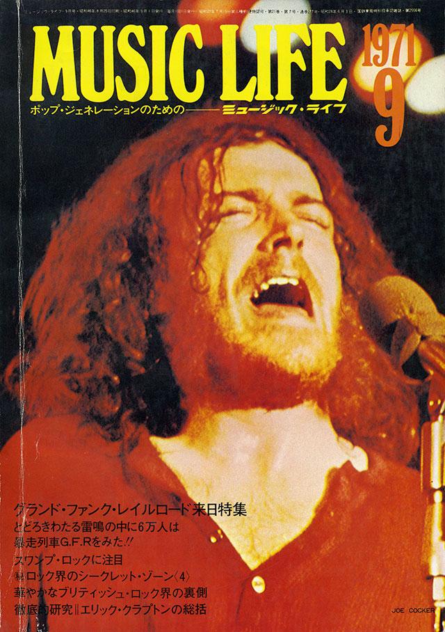 1971年09月号