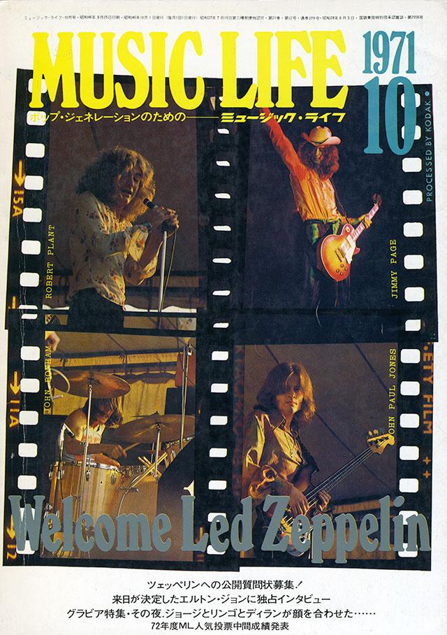 1971年10月号