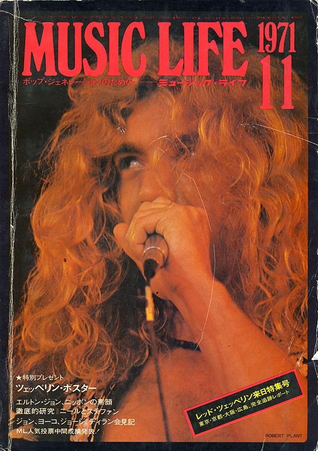 1971年11月号