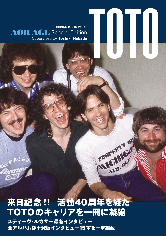 祝・来日!! 活動40周年を経たTOTOのキャリアを一冊に凝縮