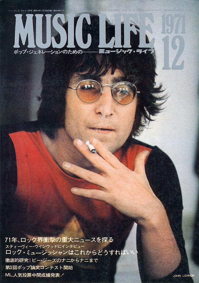 1971年12月号