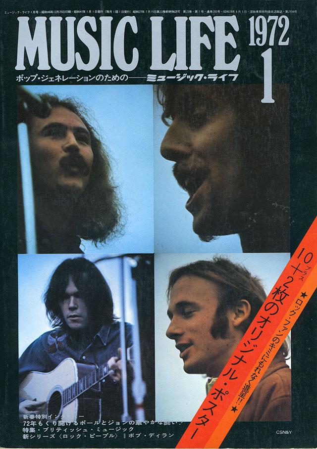1972年01月号