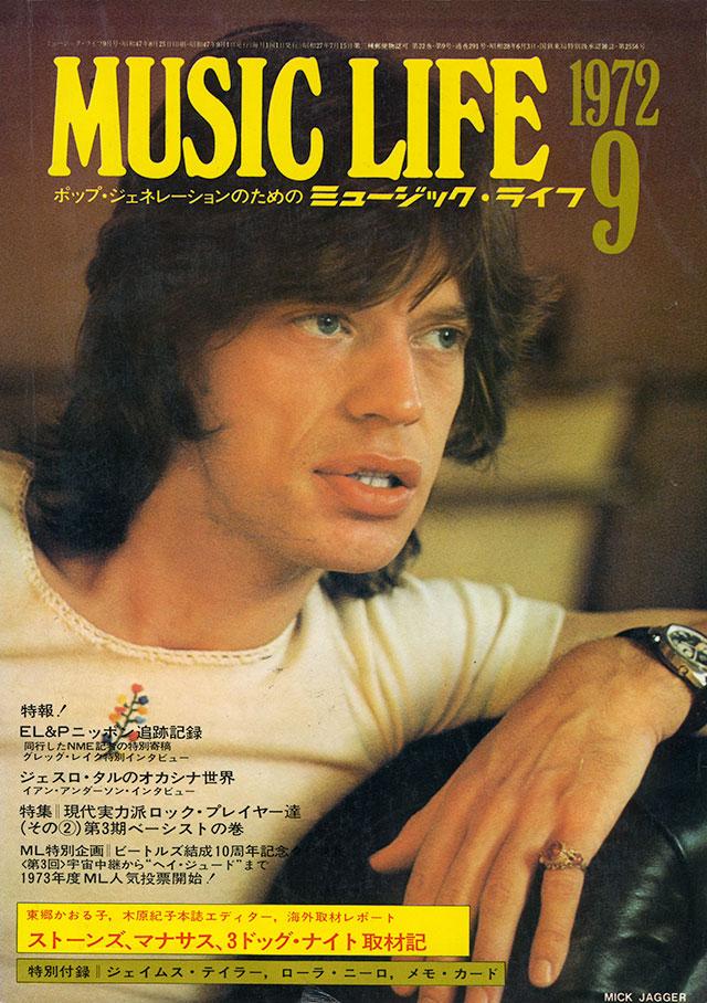 1972年09月号