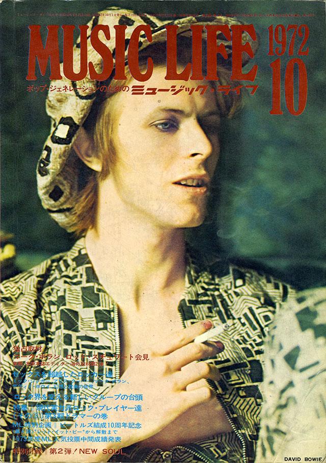 1972年10月号