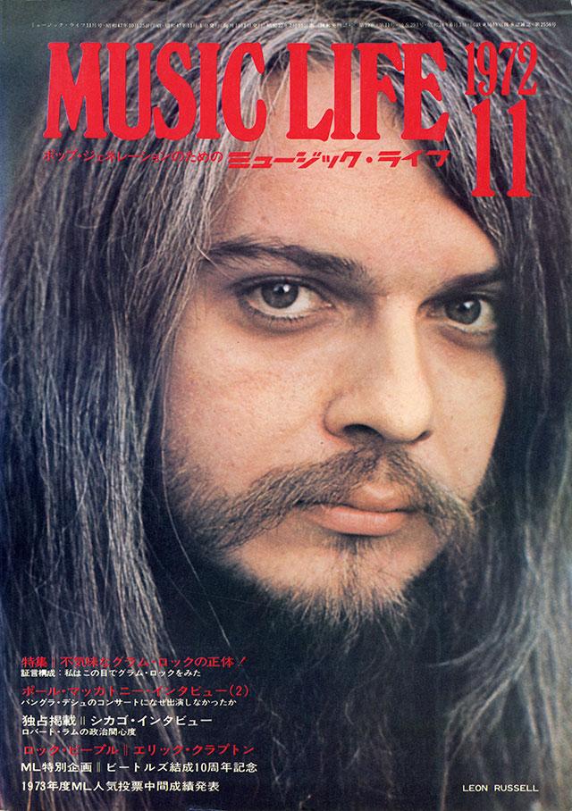 1972年11月号