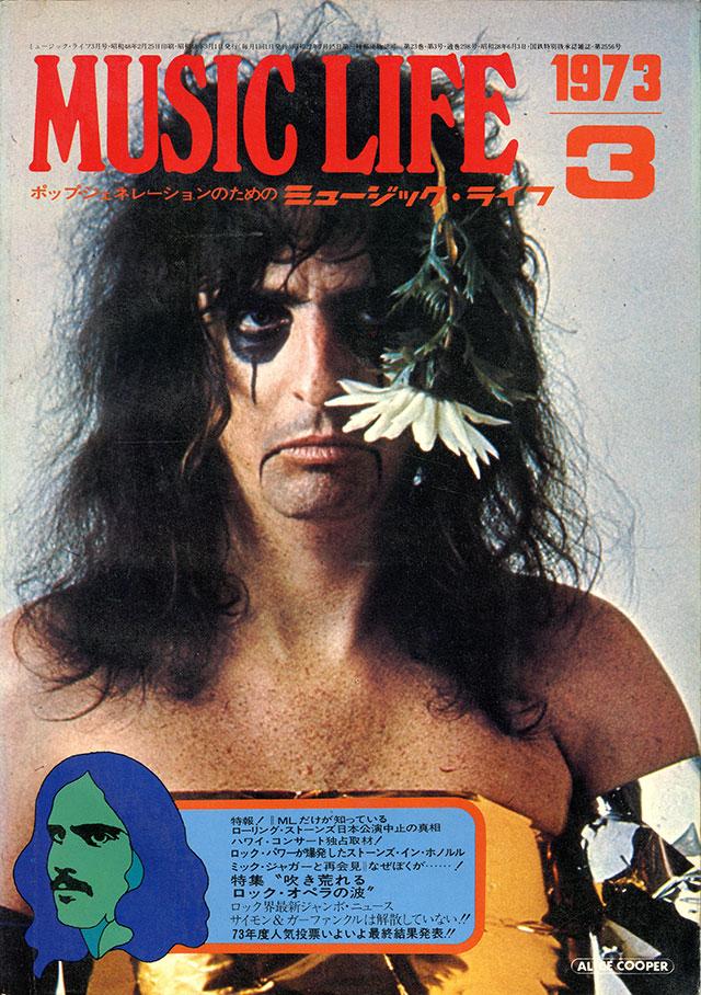 1973年03月号