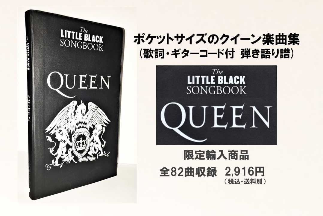 THE LITTLE BLACK SONG BOOK QUEEN(購入特典付)