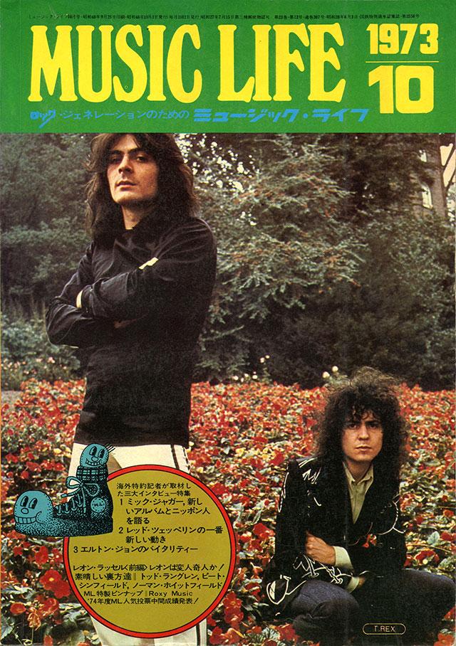 1973年10月号
