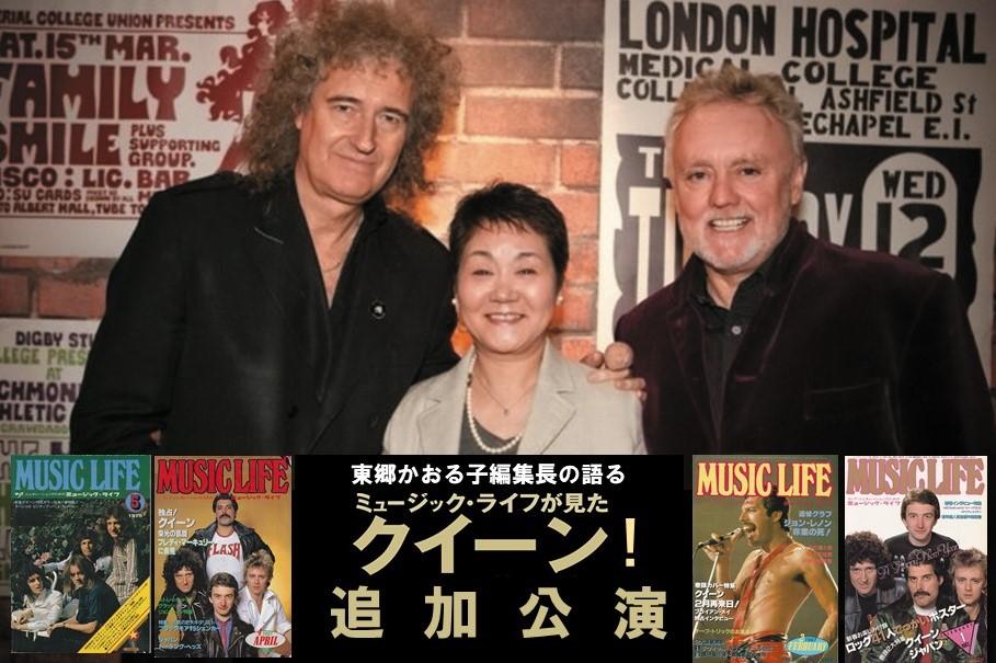 MUSIC LIFE CLUB Presents クイーン・トーク・イベント 『ミュージック・ライフが見た!クイーン』追加公演