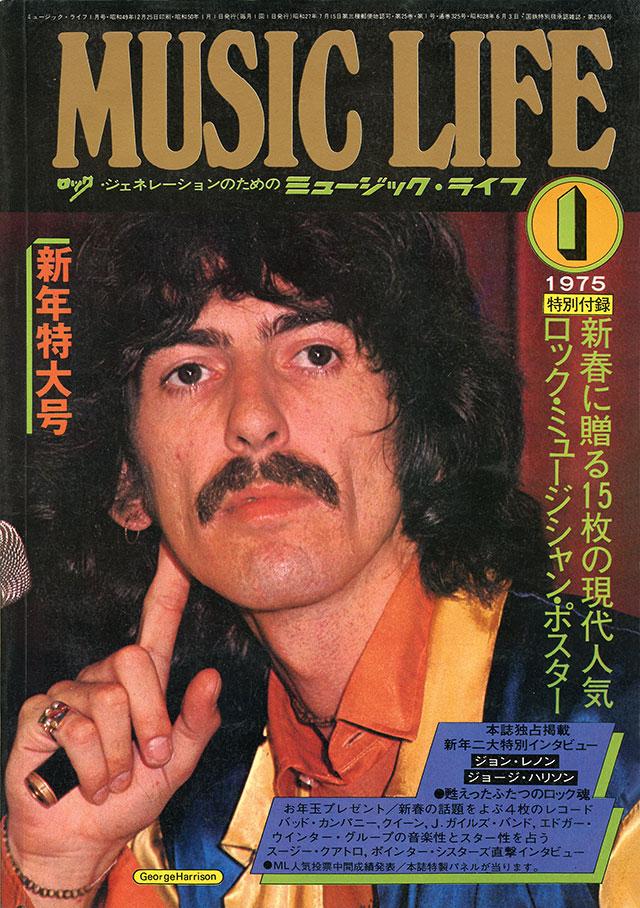 1975年01月号