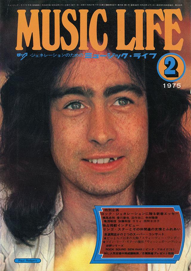 1975年02月号