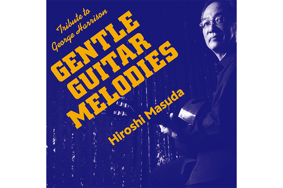 ジョージ・ハリスンのオフィシャル・ツイッターで紹介され話題沸騰。ギタリスト益田洋によるジョージ・トリビュート・アルバムのリリース&イベントが開催決定!