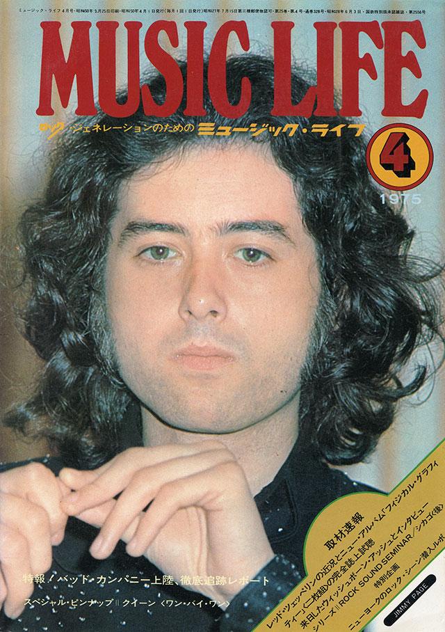 1975年04月号