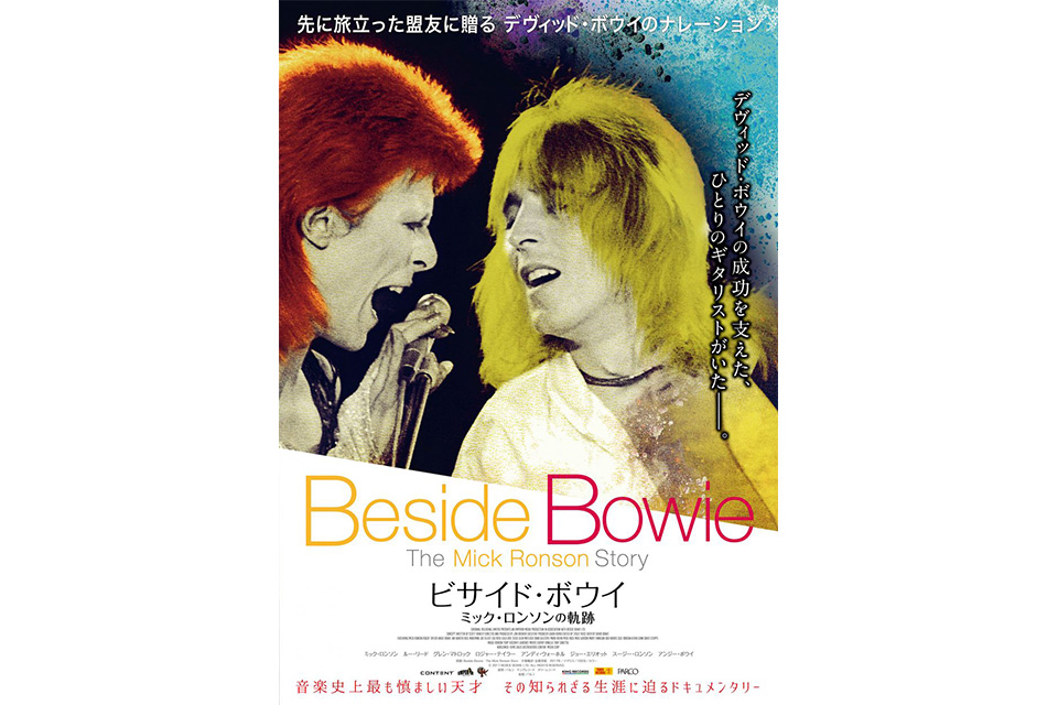 ミック・ロンソン映画『ビサイド・ボウイ ミック・ロンソンの軌跡』3/8(金)より公開決定!