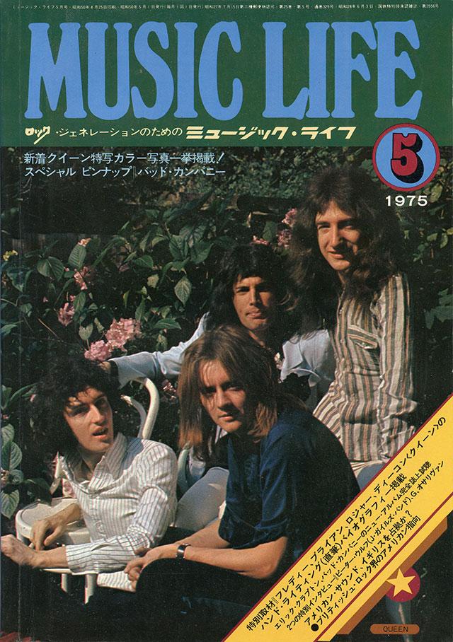 1975年05月号