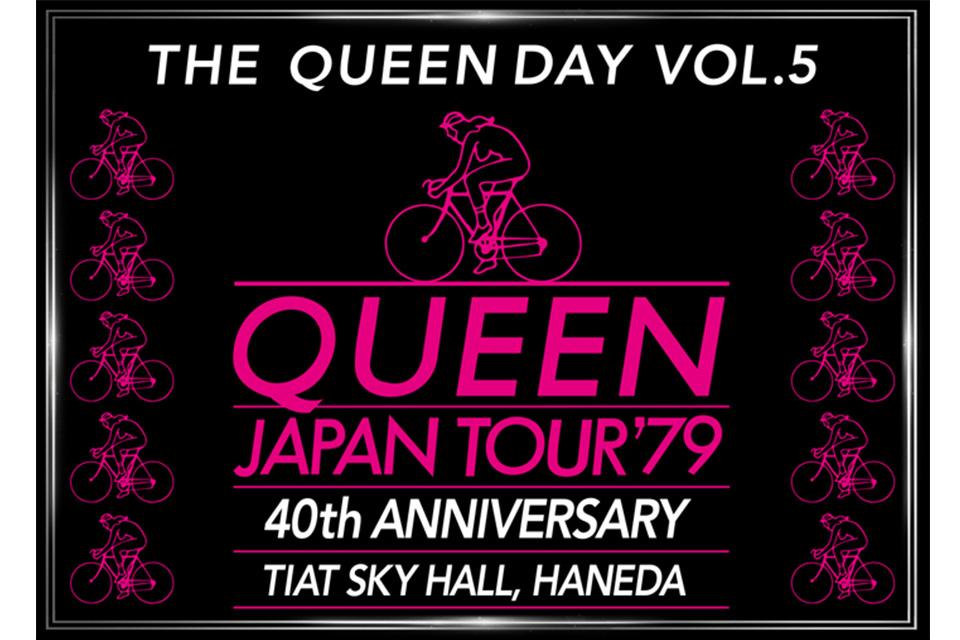 日本中のクイーン・ファンが一堂に会するイベント、『クイーン・デイ』が今年も開催!
