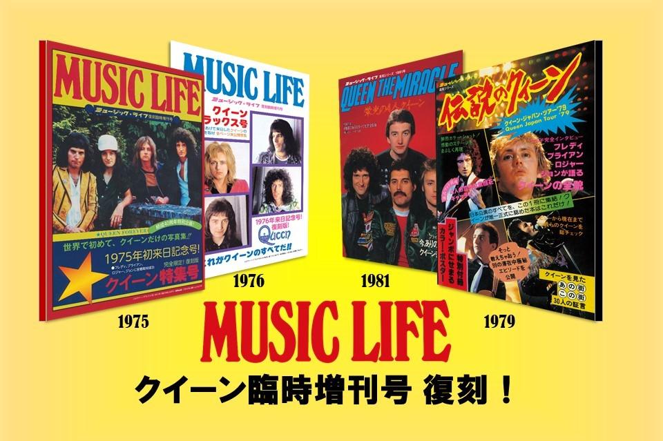 ミュージック・ライフが発行したクイーン来日記念、臨時増刊号4冊を完全復刻!