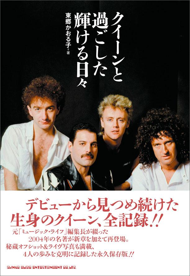 東郷かおる子 元ミュージック・ライフ編集長が綴った名著が ブライアン&ロジャーのインタビュー等を追加して待望の復刊