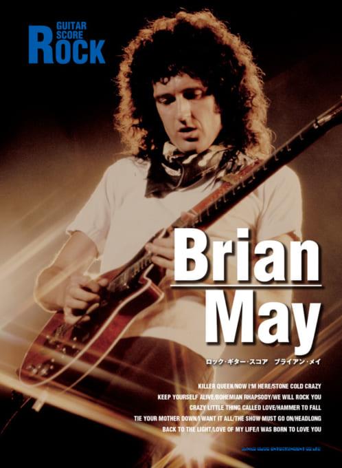 ブライアン・メイのギター・スコアが、25年ぶりに増補改訂して復刊!