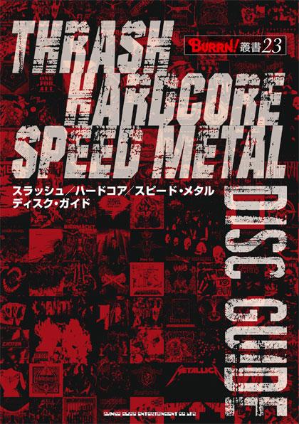 888枚のディスクでスラッシュ/ハードコア/スピード・メタルの歴史を振り返る究極のガイドブックが登場!