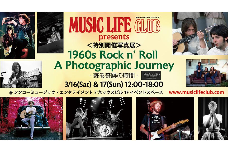 60年代のロックスターにフォーカスした写真展がMUSIC LIFE CLUB主催で3月16日、17日に限定開催