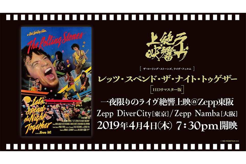 ザ・ローリング・ストーンズ、1981年のライヴ・フィルム『レッツ・スペンド・ザ・ナイト・トゥゲザー』一夜限りのライヴ絶響上映に12名様をご招待!
