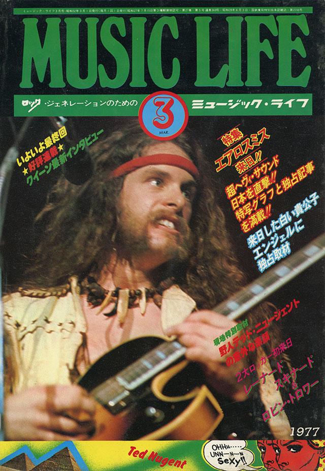 1977年03月号