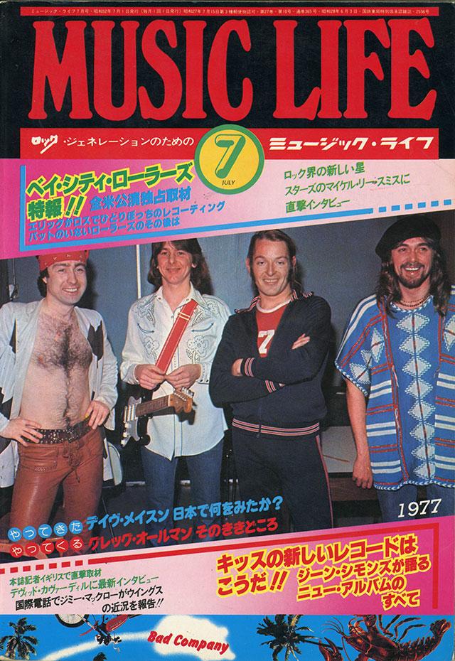1977年07月号