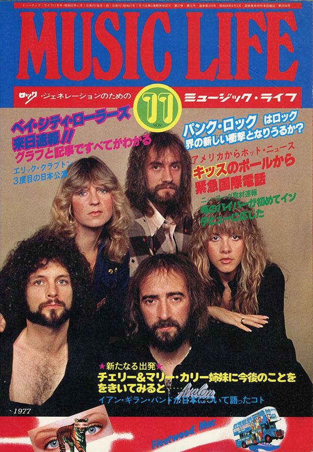 1977年11月号