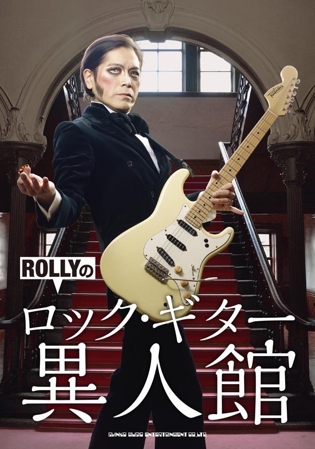 「あまり有名じゃないけど最高に熱いギタリスト」の魅力をロック・ギターに命を賭ける男ROLLYが愛を込めて語り尽くす!
