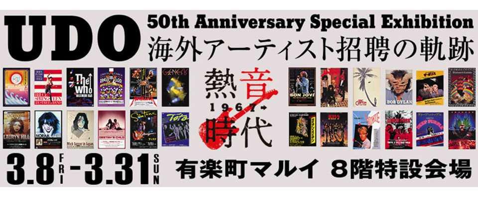 UDO 50th Anniversary Special Exhibition 〈海外アーティスト招聘の軌跡〉いよいよ3月8日スタート!