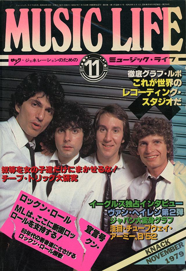 1979年11月号