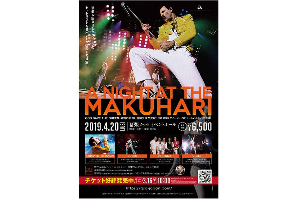 クイーン・トリビュート バンド・フェス、『A NIGHT AT THE MAKUHARI』の追加トーク・ゲストが決定。応援歌詞上映、出演順も発表!