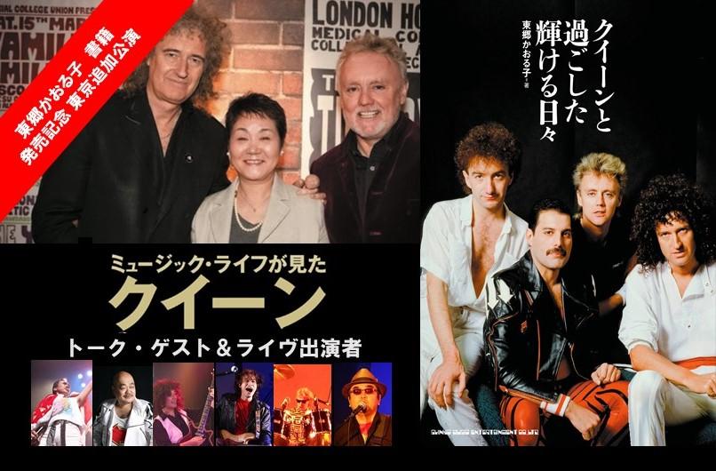 東郷かおる子・元ミュージック・ライフ編集長新刊発売記念!「ミュージック・ライフが見た!クイーン」再追加の東京公演が決定。トリビュート・ライヴもあり!