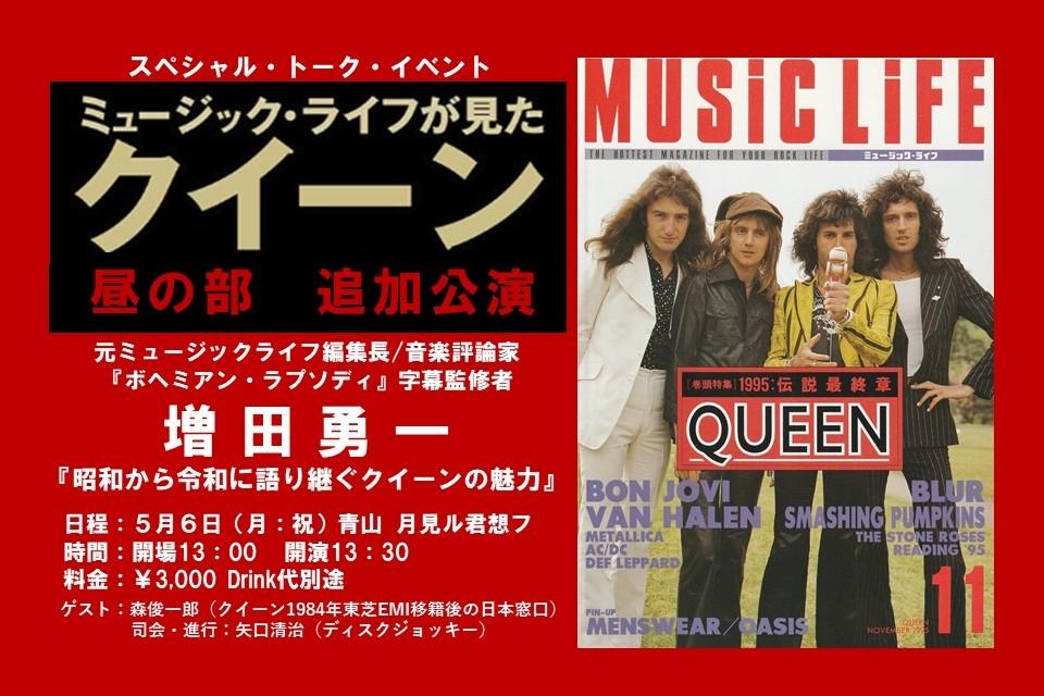 増田勇一のクイーン・トークイベント『昭和から令和に語り継ぐクイーンの魅力』が大好評につき、5月6日昼の追加公演が決定!