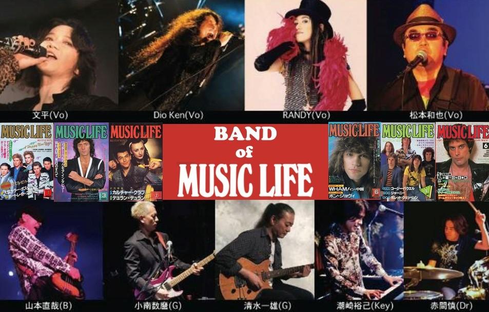 "ML世代の洋楽ファンに贈るカヴァー・ナイトが4/26(金)に開催。出演バンドは、その名も ""BAND of MUSIC LIFE""!"